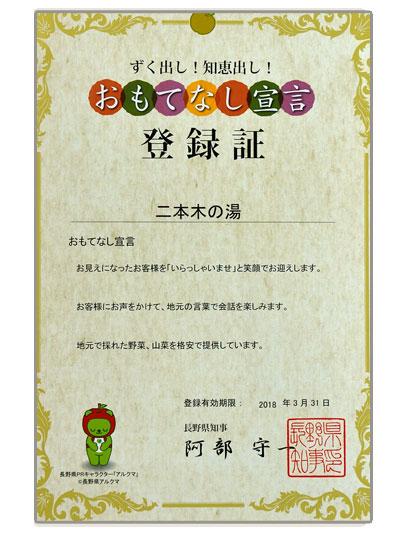 おもてなし宣言登録証(長野県)